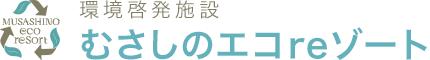 武蔵野市環境啓発施設 むさしのエコreゾート