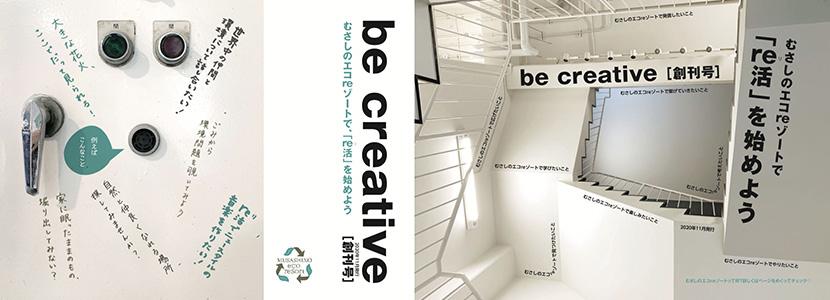活動内容:紙班 be creative[創刊号]