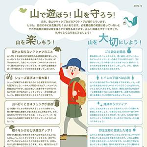 活動内容:WEB班 山で遊ぼう!山を守ろう!