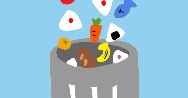 武蔵野市の食品ロス
